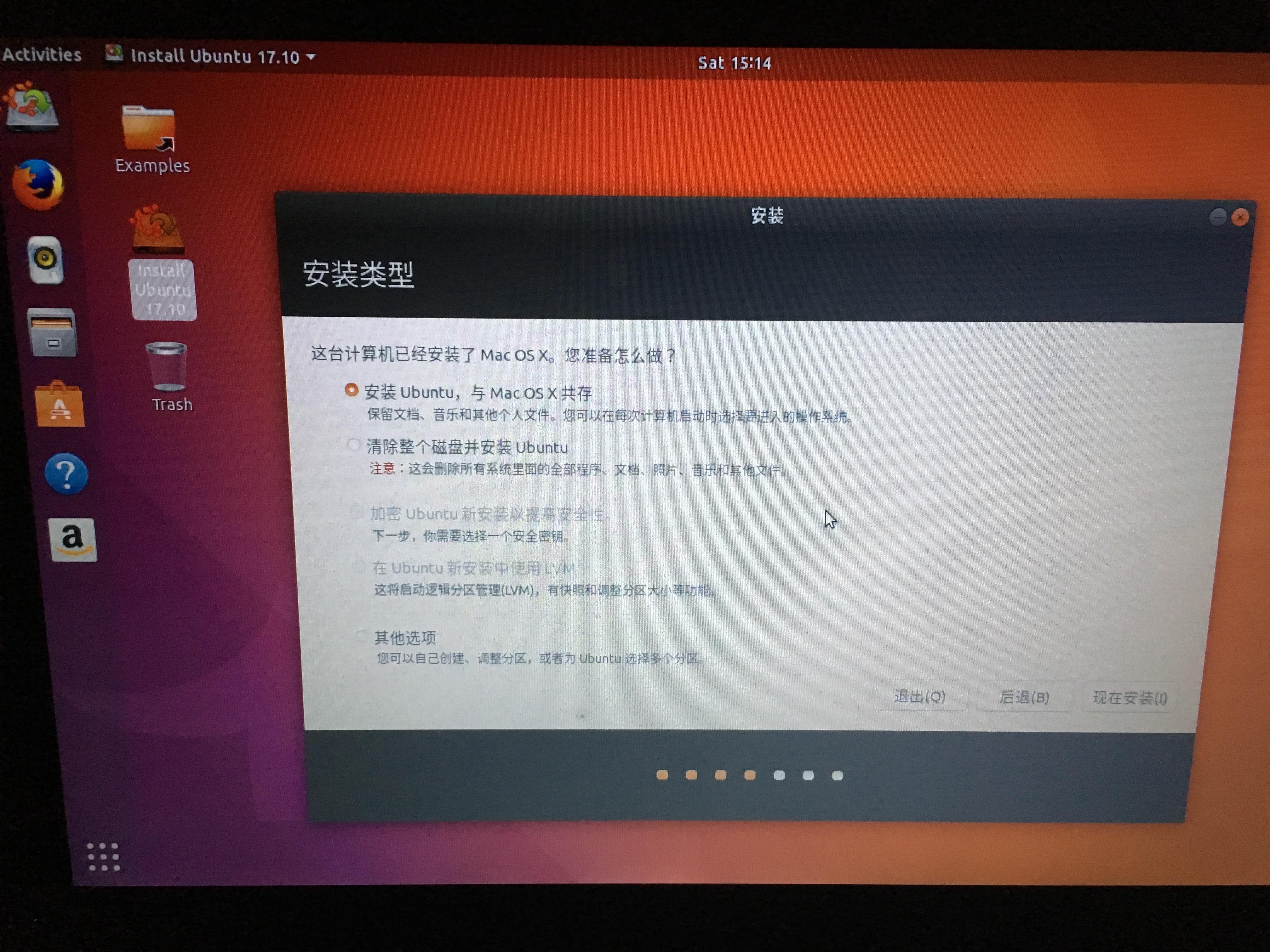 《在老MacBook Pro上体验Ubuntu》