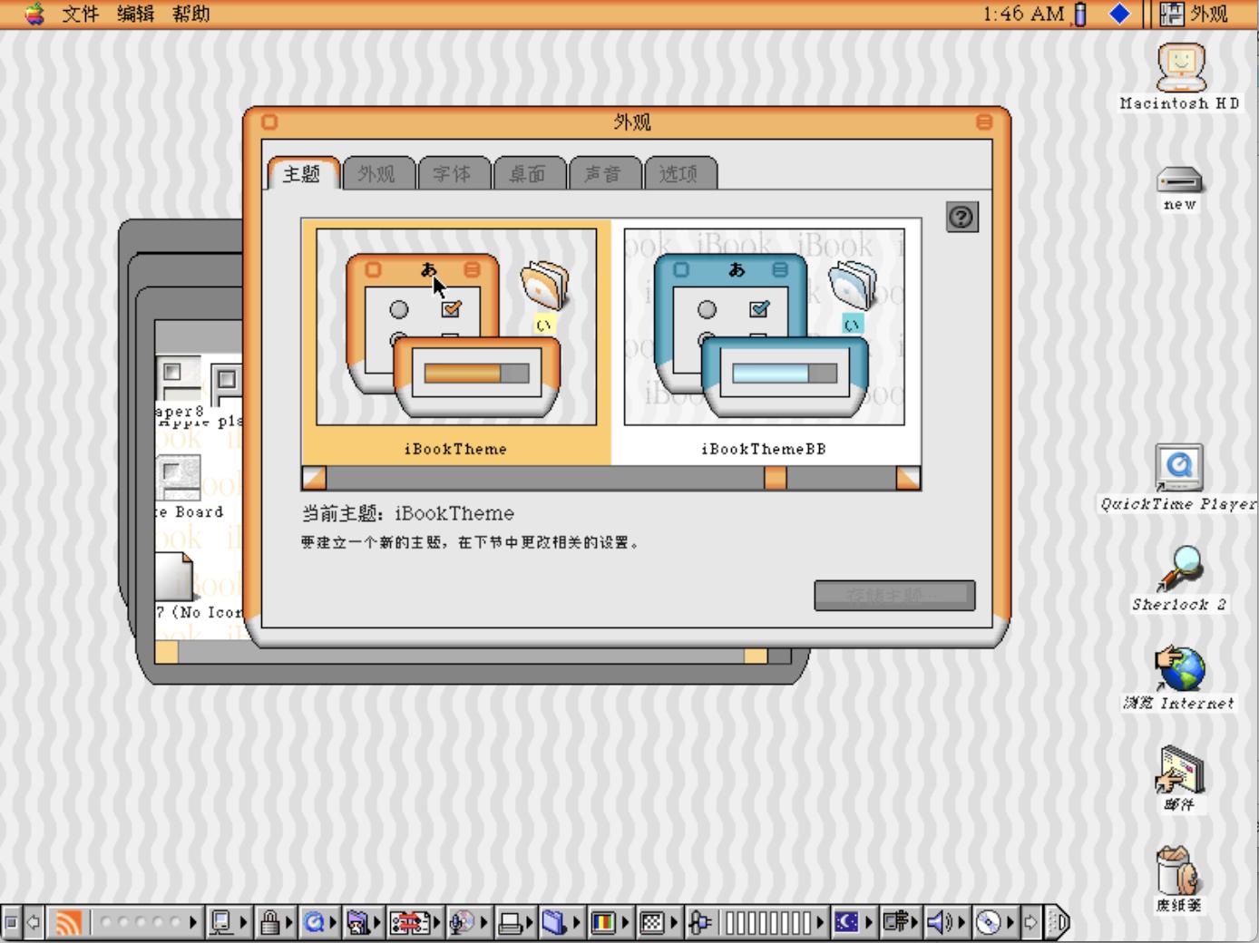 自定义Mac OS 9体验,安装与应用主题