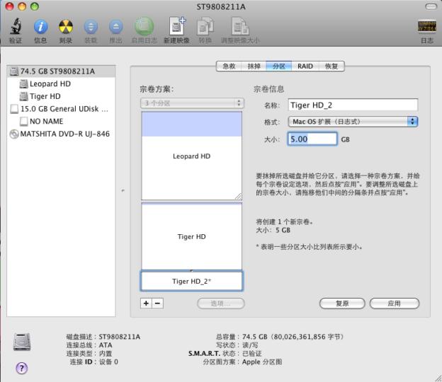 硬盘安装Mac OS X Leopard与Tiger双系统