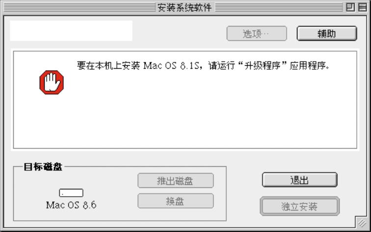 《绝招解Mac OS安装器不兼容问题》