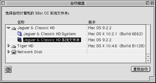 Mac OS 9:关于「系统文件夹」