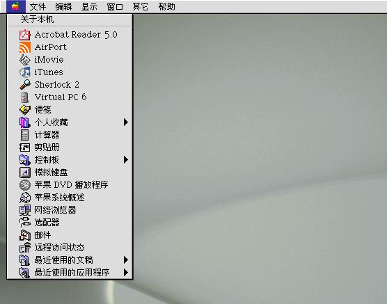 Mac OS 9:关于「苹果菜单」
