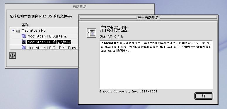 Mac OS 9:关于「控制板」