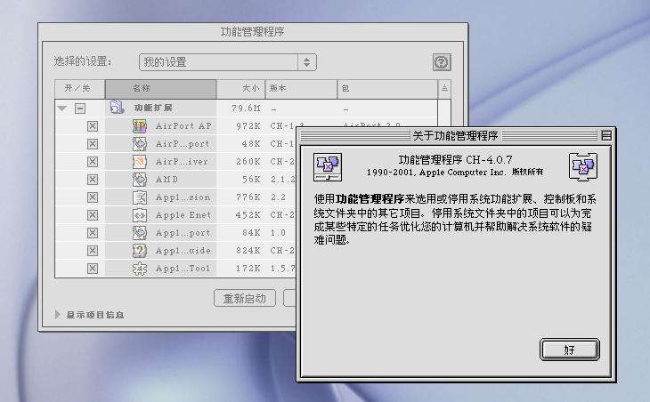 Mac OS 9:关于「功能扩展」
