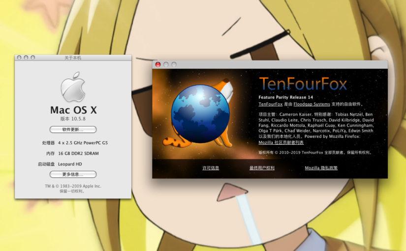 PowerPC友好的浏览器TenFourFox,即将支持H.264视频在线播放和简体中文